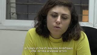 עבודה - סרט גמר מכינת ארז אור יהודה מחזור ד