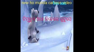 Neue ho-munda cartoon video-2019//ନାମା ହୋ କାଟୁନ୍ video //bb skp-Produktion
