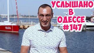 Юмор из Одессы: анекдоты, шутки, фразы и выражения. Услышано в Одессе #147