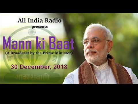 Mann Ki Baat-30 December 2018 : PM Shri Narendra Modi shares his thoughts with the nation.