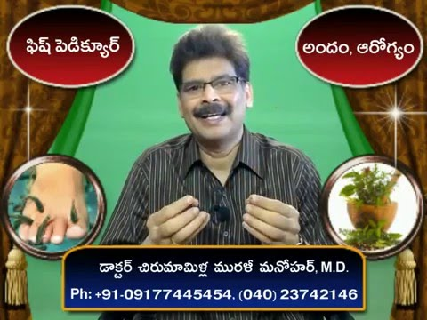 Fish Pedicure Facts In Telugu | Prof. Dr. Murali Manohar Chirumamilla, M.D. (Ayurveda)