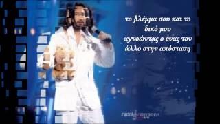 """Enrique Iglesias feat. Marco Antonio Solis """"El Perdedor(greek subs)"""