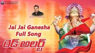 Jai Jai Ganesha Full Song | Shankar Mahadevan | Red Alert 2015 Telugu