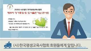 [평생교육사TV][알림] 제19차 정기총회 및 도서출판…