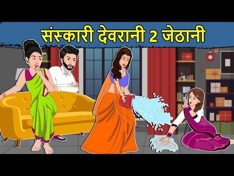 Hindi Kahani संस्कारी देवरानी 2 जेठानी: Saas Bahu Ki Hindi Kahaniya | Hindi Moral Stories | Mumma TV