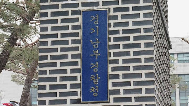 경찰, 유명 가상화폐 거래소 수사…자산 2천400억원 동결 / 연합뉴스TV (YonhapnewsTV)