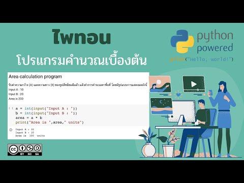 วิทยาการคำนวณ การเขียนโปรแกรมภาษาไพทอน ตอน โปรแกรมคำนวณเบื้องต้น (มีแบบทดสอบด้านล่าง)