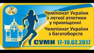 Чемпіонат України-2017 у приміщенні. День 1 (вечірня сесія)