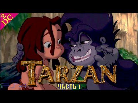 Тарзан мультфильм 1999 старый перевод