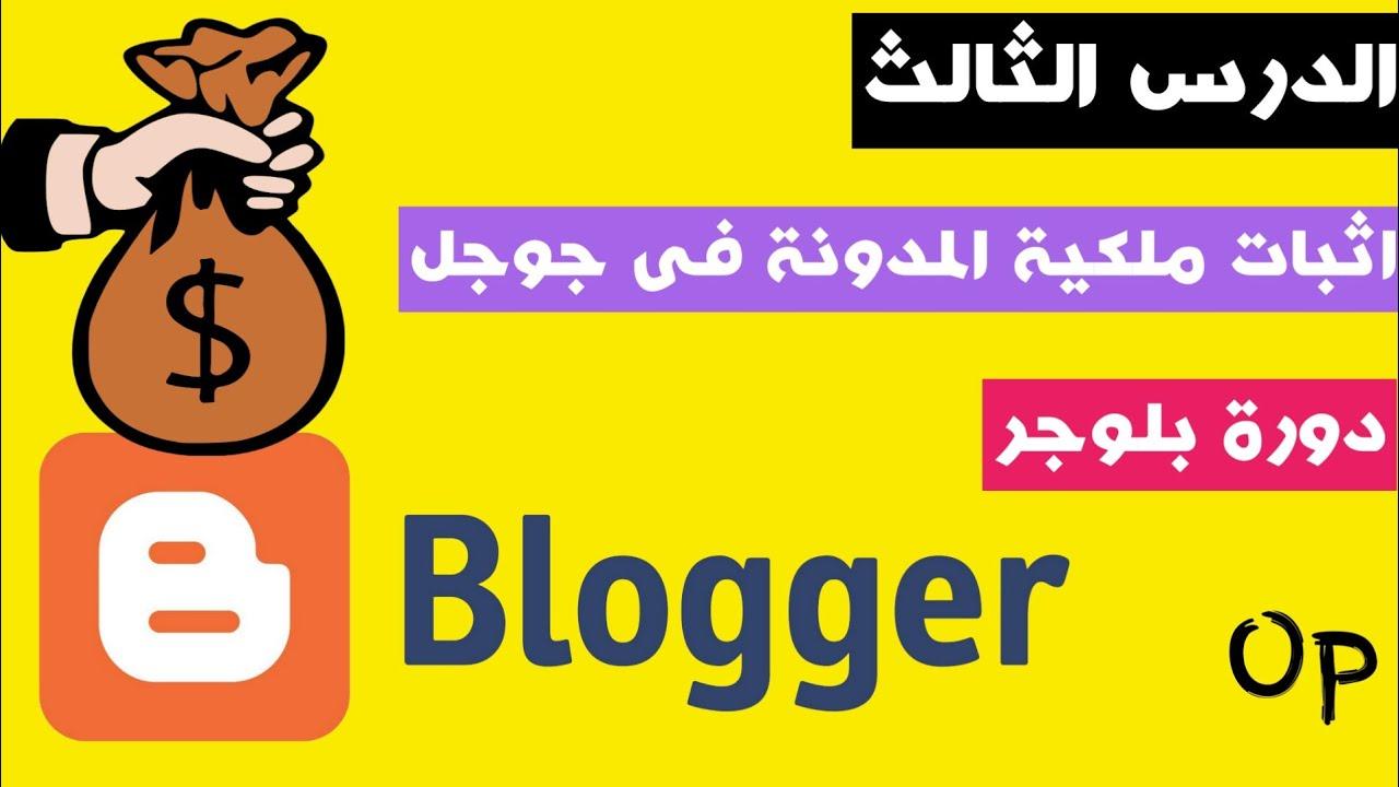 الدرس الثالث اثبات ملكية المدونة فى ادوات مشرفي المواقع