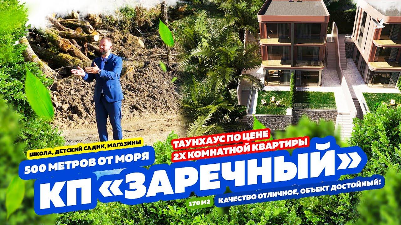 КР «ЗАРЕЧНЫЙ» БУДЕТ КЛАССНО! Купить дом в Сочи! Купить недвижимость в Сочи!