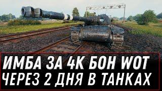 ИМБА ЗА 4К БОН ЧЕРЕЗ 2 ДНЯ В WOT 2020 БОНОВЫЙ МАГАЗИН В ВОТ, ПРЕМ ТАНКИ ЗА БОНЫ World of Tanks 2020