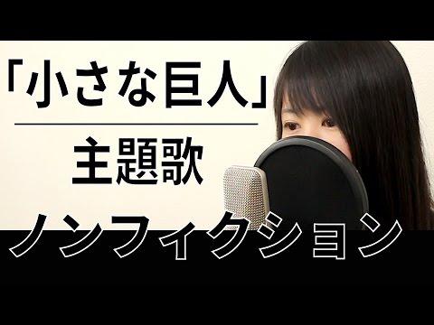 【フル歌詞付】ノンフィクション/ 平井堅 (日曜劇場『小さな巨人』ドラマ主題歌) 女性 cover
