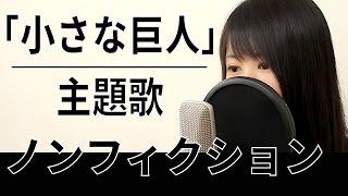 日曜劇場「小さな巨人」主題歌 「ノンフィクション」平井堅 Covered by ...