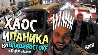 ВЛОГ: Как дикие Владивостокчане хотели световое шоу Крылья Востока посмотреть.