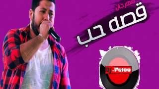 مهرجان   قصه حب   فليو و توني و شاعر الغيه مهرجانات فليو 2016