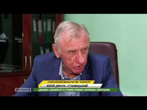 Карпаты будут играть на стадионе Украина