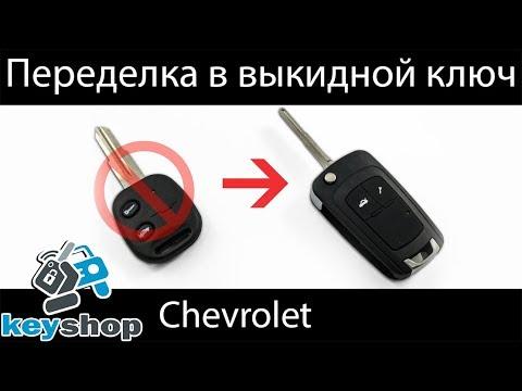Выкидной ключ для Шевроле Эпика, Эванда / Flip key shell for Chevrolet Epica, Evanda
