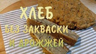 Хлеб от доктора Зубаревой. Без дрожжей и закваски!
