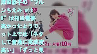 深田恭子が可愛いだけのドラマ『初めて恋をした日に読む話』の視聴率が...