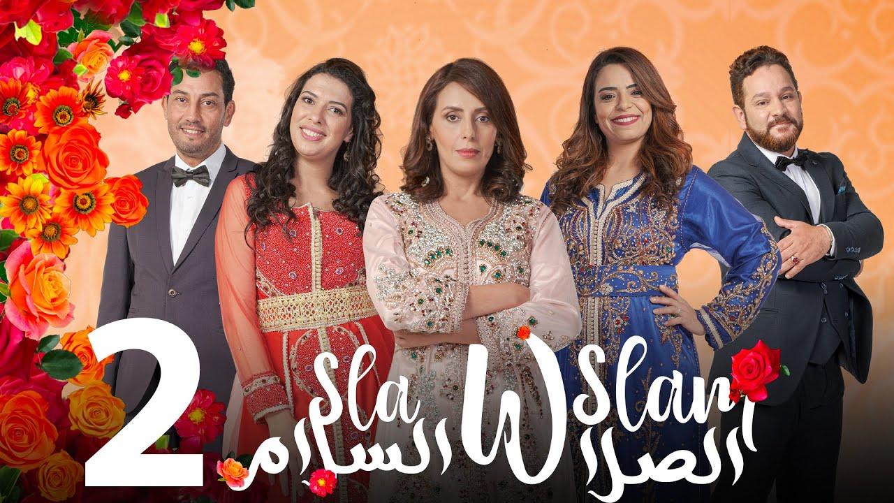 Sla W Slam - Ep 2 - الصلا والسلام الحلقة