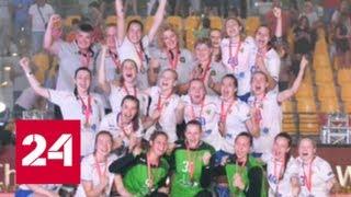 Российские гандболистки завоевали золото чемпионата мира - Россия 24