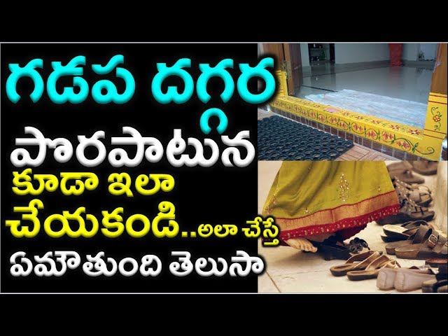 Vastu Tips for Home in Telugu | Gadapa |
