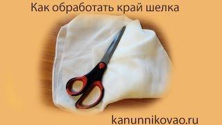 Как обработать край шелка. Московский шов