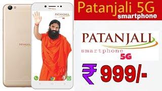 Patanjali 5g mobile phone is just ₹999? पतंजली 5जी मोबाईल फोन सिर्फ ₹999 है?