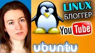 LINUX для блоггера! ВИДЕО ПРОГРАММЫ в Ubuntu ► Школа Блоггера