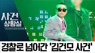 김건모 고소 여성 '8시간 조사'…내용은? | 사건상황…
