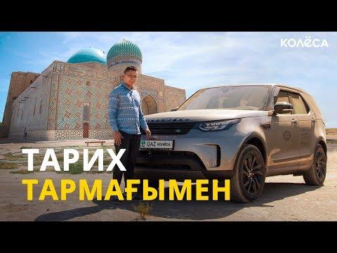 Жасырын байлық. Land Rover Discovery 5