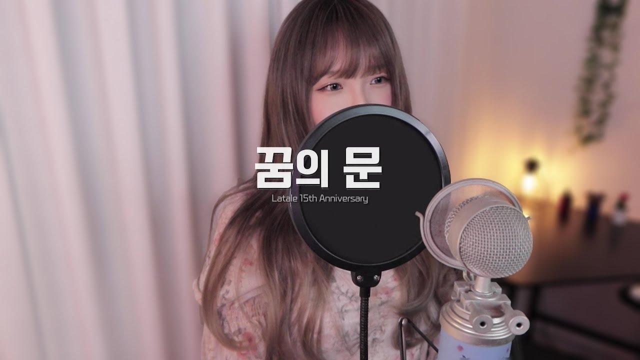'꿈의 문' (라테일 OST) |COVER by 새송|SAESONG