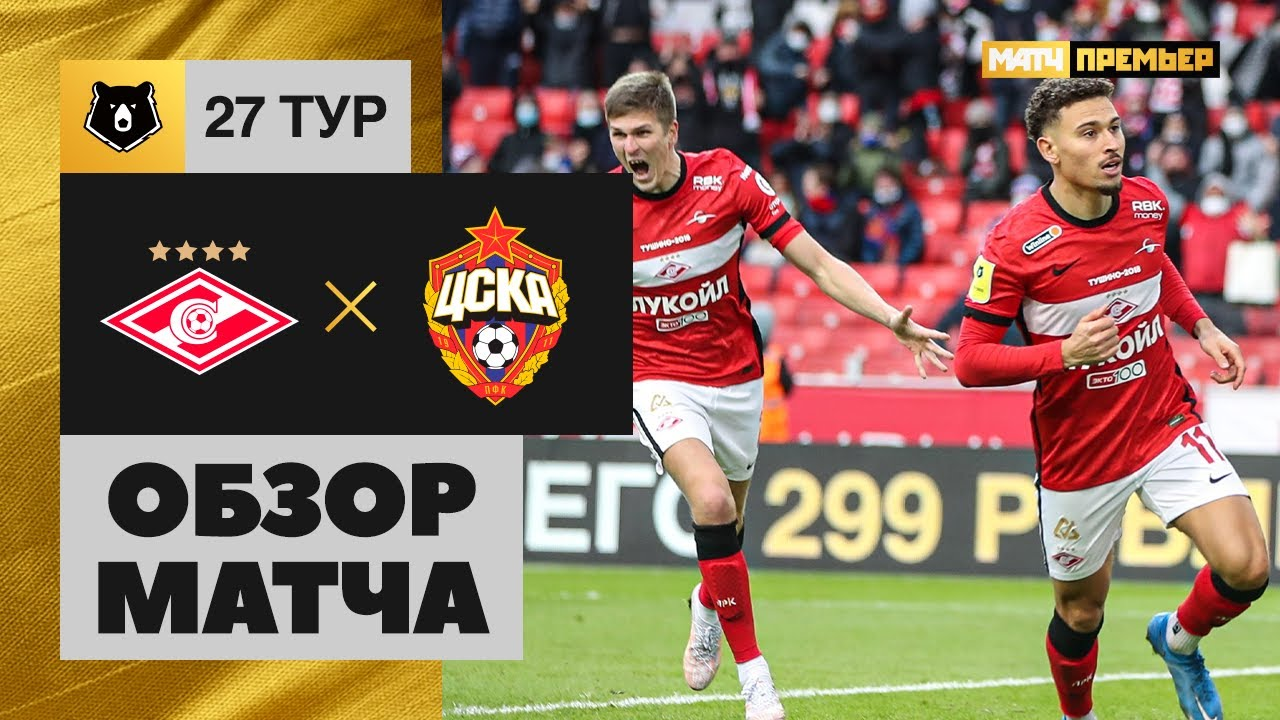 футбольный клуб цска москва официальный сайт болельщиков