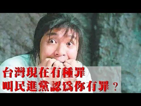 韓國瑜、柯文哲你們知道嗎?台灣有種罪,叫民進黨認為你有罪