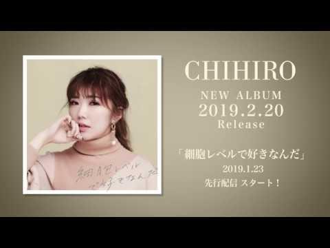 CHIHIRO/細胞レベルで好きなんだ【2月20日Newアルバムリリース!】
