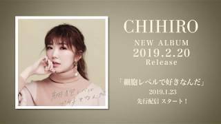 ニューアルバムより、先行配信シングル『細胞レベルで好きなんだ』1月23...