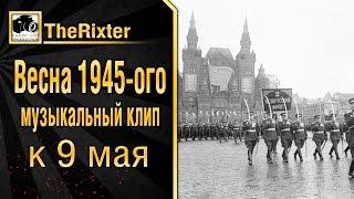 Весна 1945-ого - музыкальный клип к 9 мая [World of Tanks]