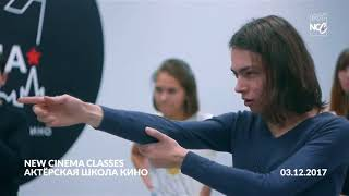 Promo video: Открытые уроки в New Cinema Classes | SFF VIDEO