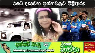 Rate Dawena Prasna Walata Wisaduma - Upset Songs By Tarsan Bappa