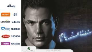 Amr Diab ... Gamalo - Promo | عمرو دياب ... جماله - برومو