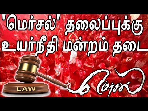 "Mersal Banned | Chennai High Court Banned ""Mersal"" Movie Title | Mersal Teaser Tamil | Vijay | ATLEE"
