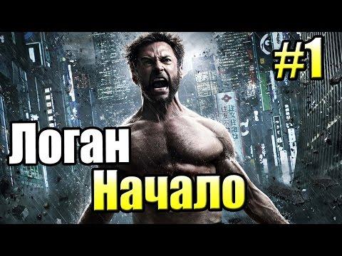 Люди Икс Начало Росомаха X men Origins Wolverine
