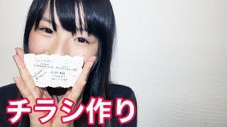 宇田川ももか、オリジナルチラシを作ってみた thumbnail