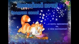 Пожелание спокойной ночи девушке