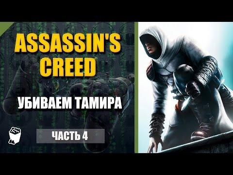 Assassin's Creed 1 прохождение #4, Убиваем Тамира, Отправляемся в Акру