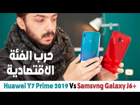 صورة  موبايل فى مصر مقارنة Samsung J6+ Vs Y7 Prime 2019 | حرب الفئه الاقتصادية مقارنة موبايل من يوتيوب