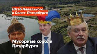 Мусорные короли Петербурга
