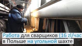 Работа для сварщиков (15 zl/god) в Польше на угольной шахте