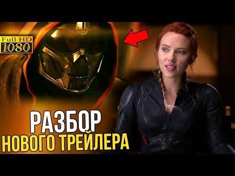 Чёрная вдова - разбор нового трейлера. Тайный сюрприз от Марвел?